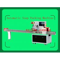 China Automatic Soap Packing Machine--- Soap Making Machine on sale