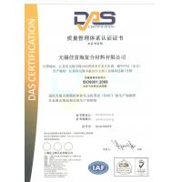 Wuxi Dingrong Composite Material Technology Co.Ltd Certifications