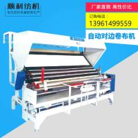 Wholesale Horizontal Cloth Inspection Machine , Latest Textile Machinery Power Saving from china suppliers