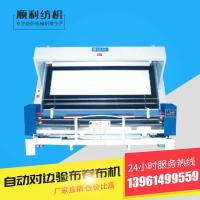 Wholesale Heavy Duty Fabric Checking Machine With Electronic Scale Low Noise from china suppliers