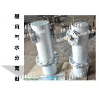 Wholesale Air water separator for shipbuilding - Yangzhou navigation ship accessories factory from china suppliers