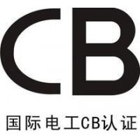 Wholesale CB Mark  (IECEE-CB Scheme) from china suppliers