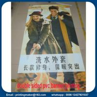 China Waterproof Double side printable PVC Flex Banner on sale