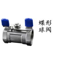 China 1PC butterfly handle ball valve,stainless steel 1PC ball valve,304/CF8M,201 on sale