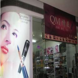 Guangzhou Qingmei Cosmetics Co., Ltd