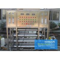 Wholesale Stainless Steel Industrial Water Purification Equipment For Chemical Industry from china suppliers