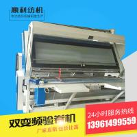 Wholesale Professional Fabric Measuring And Rolling Machine With Checking Function from china suppliers