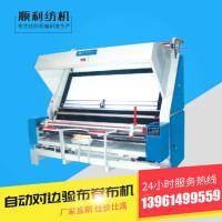 Wholesale Energy Efficiency Knitted Fabric Inspection Machine , 72'' Fabric Rolling Machine from china suppliers
