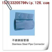 China Plastics Auxiliary Machinery Spare Part-Stainless Steel Pipe Connectors Manufacturer