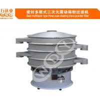 Food Industrial Magnetic Separator Machine 1440 RPM Speed , Vibratory Screening Equipment 510*510*707 Mm