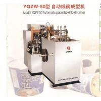Paper bowl machine Model YQZW-50 Automatic Paper Bowl Former