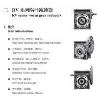 Buy cheap RV series worm gear reducers Brief Introduction from wholesalers