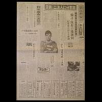 Buy cheap Superman Japanese Newspaper Pages With C.O.A. from wholesalers