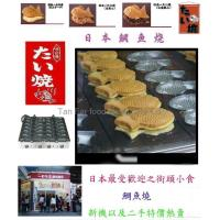 Buy cheap More new or used taiyaki maker from wholesalers