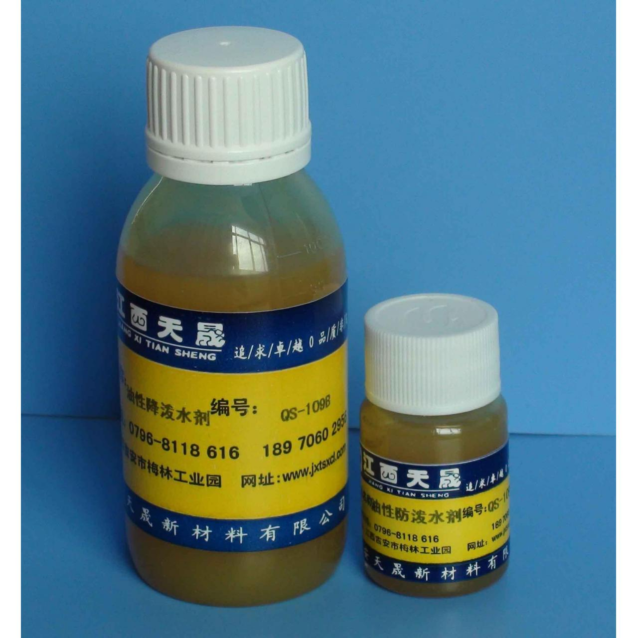 Wholesale Leather industry QS-109B oily water repellent agent from china suppliers