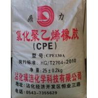 Wholesale CPE Used In Magnetic Products CPE130A from china suppliers
