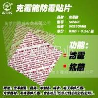 Wholesale anti-mold sticker for leather shoes from china suppliers