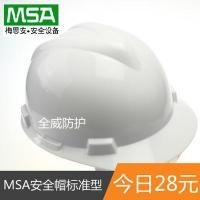 Buy cheap MSA V-gard safety helmet from Wholesalers
