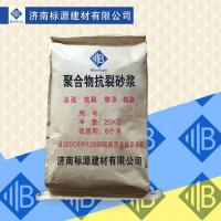Wholesale Anti Crack Plastering Mortar Exterior Insulation Finishing System from china suppliers