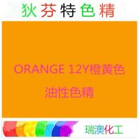 Wholesale Oily color concentrate Orange 12Y from china suppliers