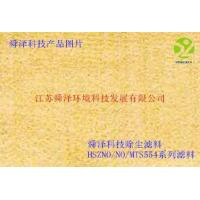 Buy cheap HSZNO-NOMTS554 series Dust removal Filter material from wholesalers