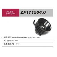 China Auto Conditioning Motors on sale