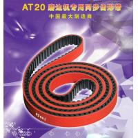 Wholesale The ring type polyurethane synchronous belt AT-20 mouth from china suppliers