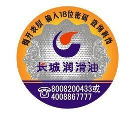 Quality QR Code Printing Self Adhesive Security Labels With Hot Stamping Hologram for sale