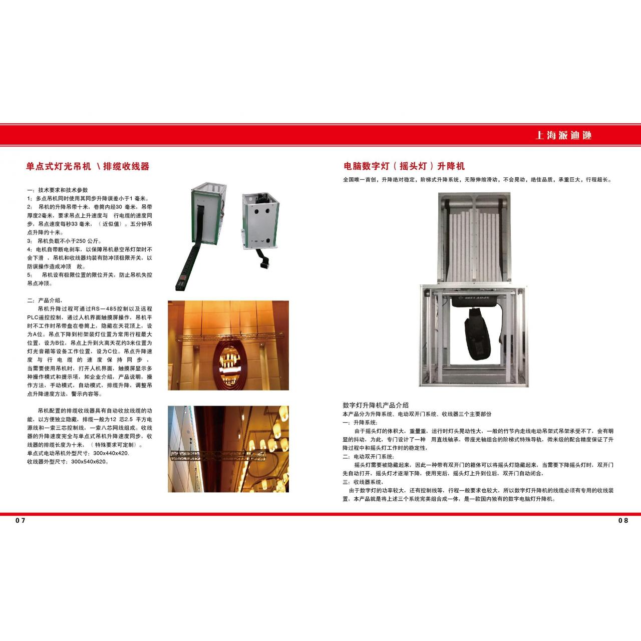 Buy cheap Light fixed-point crane and take-up device from wholesalers