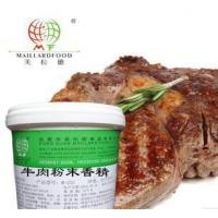 Buy cheap Beef Flavor Powder from wholesalers