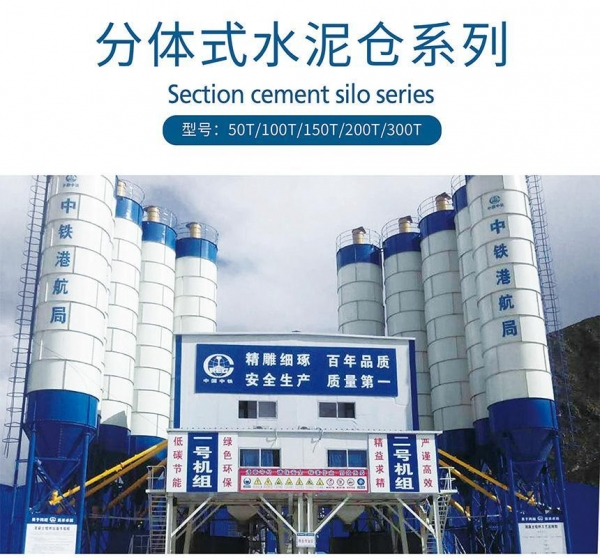 Quality HLSConcretemixingstationseries Section cement silo series for sale